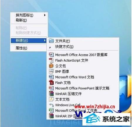 win8 32位系统删除软件后残留的右键菜单如何清理