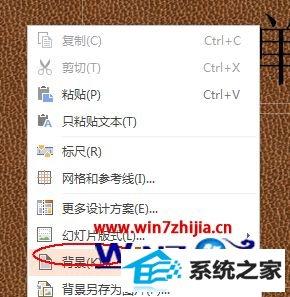win8系统下wps把背景图片或底纹保存为图片的方法
