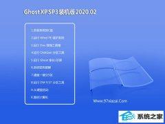 深度技术WinXP 经典春节装机版 v2020.02