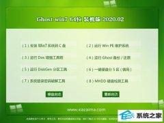 深度技术Ghost Win7 64位 电脑城春节装机版 v2020.02