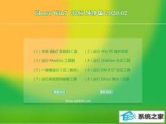 深度技术Win7 Ghost 32位 纯净春节纯净版 v2020.02