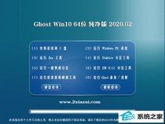 深度技术Window10 64位 体验春节纯净版 v2020.02