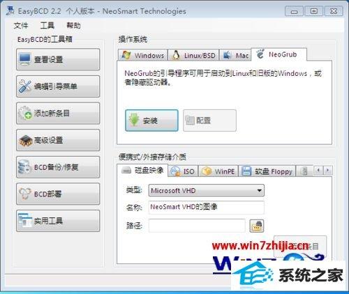 win8系统下硬盘安装fedora 23的方法