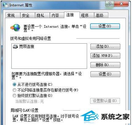 win8旗舰版系统在打开网页时总是提示宽带连接怎么办?