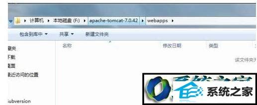 win8系统Tomcat输入Locadlhost:8080没有显示的解决方法