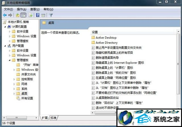 win8系统无法删除桌面iE图标的解决方法