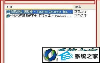 win8系统任务管理器显示故障的解决方法