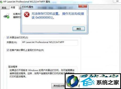 win8系统无法保存打印机设置错误0x00000001的解决方法
