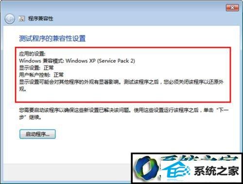 "win8系统用""兼容性疑难解答""功能解决系统与程序不兼容的解决方法"