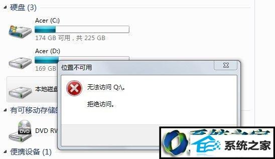 win8系统查杀病毒后计算机中多了个q盘的解决方法