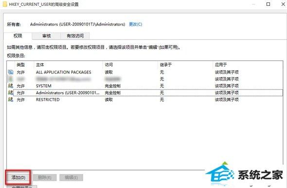 windows8更改修改注册表权限的步骤3