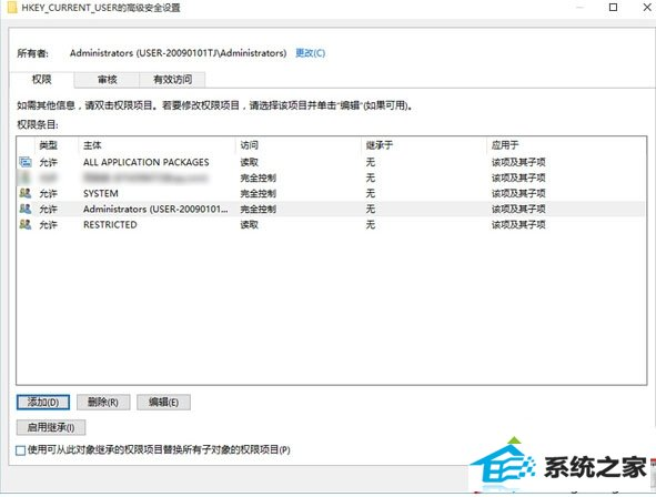 windows8更改修改注册表权限的步骤10