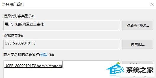windows8更改修改注册表权限的步骤7