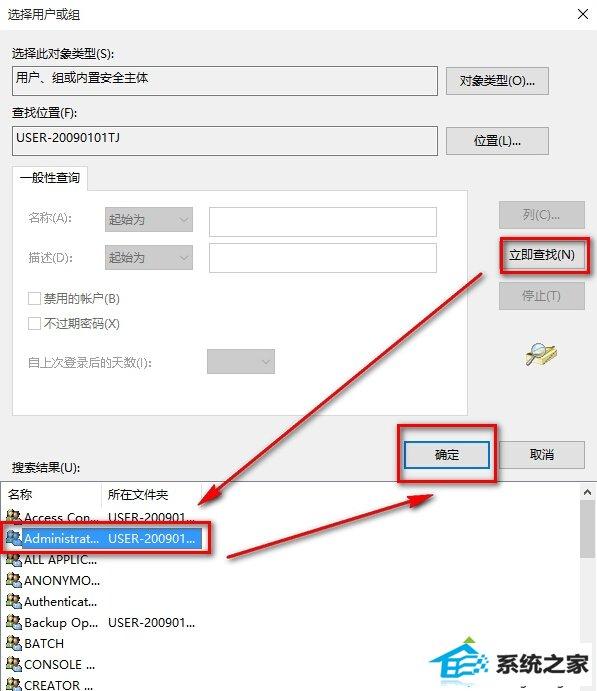 windows8更改修改注册表权限的步骤6