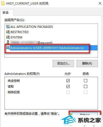 windows8更改修改注册表权限的步骤2