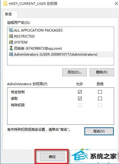 windows8更改修改注册表权限的步骤9