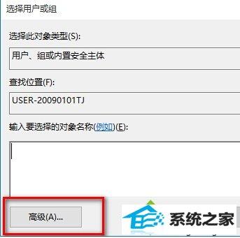 windows8更改修改注册表权限的步骤5