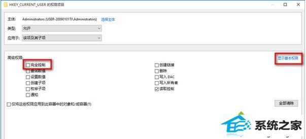 windows8更改修改注册表权限的步骤8