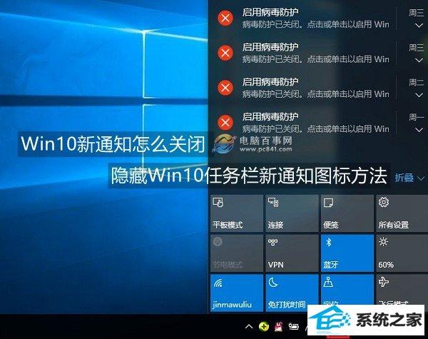 win8新通知怎么关闭 隐藏win8任务栏新通知图标方法