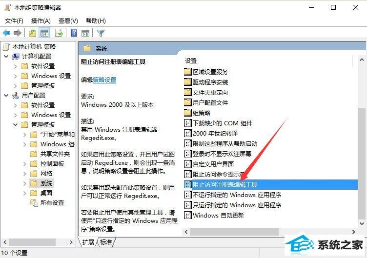 win8系统注册表被管理员禁用了怎么办?