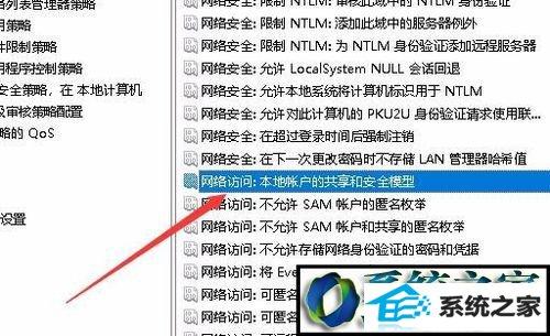 win8系统无法访问共享文件夹提示网络错误的解决方法