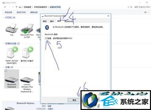 win8系统蓝牙键盘已连接无法使用问题的解决方法