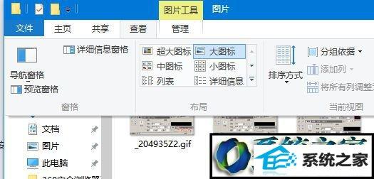 win8系统使用大图标查看缩略图的操作方法