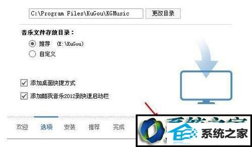 win8系统安装酷我音乐盒的操作方法