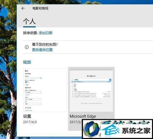 win8系统置顶应用程序窗口的操作方法
