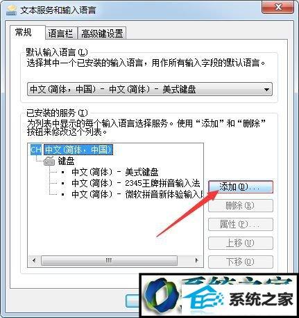 win8系统添加俄语输入法的操作方法