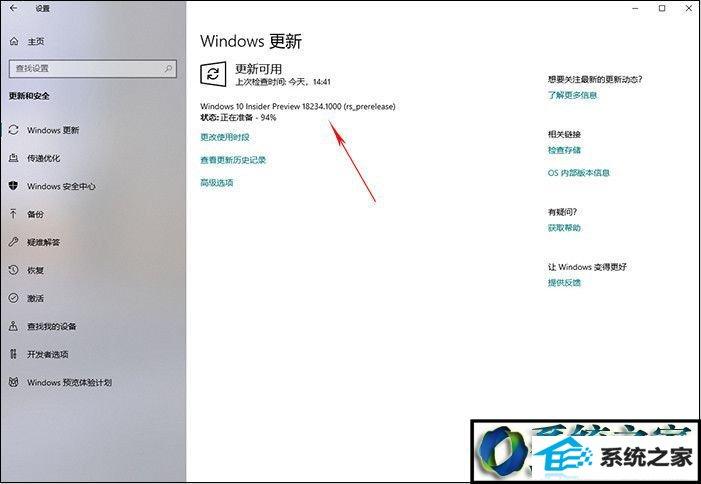 win8系统 升级19H1预览版的操作方法