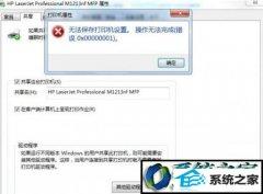 笔者为你win8系统无法保存打印机设置错误0x00000001的方法?