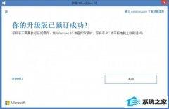 图文操作win8系统取消安装的办法?