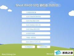 系统之家Win10 32位 增强装机版 v2020.03