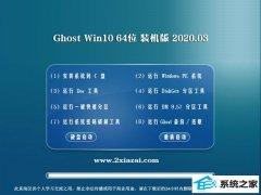 系统之家W10 大神装机版 v2020.03(64位)