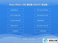 系统之家Ghost Win8.1 32位 稳定装机版 v2020.03