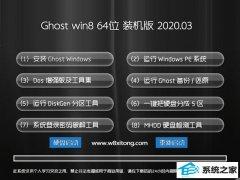 系统之家Windows8.1 官网装机版64位 v2020.03