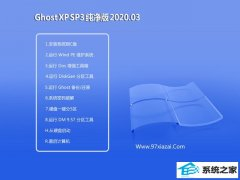 系统之家WinXP v2020.03  完整纯净版