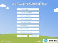 系统之家Window10 旗舰纯净版32位 v2020.03