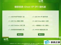 绿茶系统Windows xp 安全装机版 2021.04