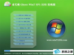 老毛桃Windows7 最新装机版32位 2021.04
