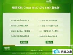 绿茶系统Win7 64位 家庭装机版 2021.04