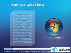 电脑店WinXP 大神装机版 2021.04