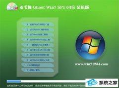 老毛桃Windows7 旗舰装机版64位 2021.04