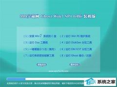 999宝藏网Win7 特别装机版 2021.04(64位)