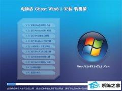 电脑店Win8.1 青年装机版32位 2021.04