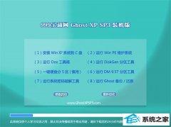 999宝藏网WinXP 稳定装机版 2021.04