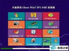 大地系统Win7 官网装机版64位 2021.04