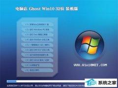 电脑店Win10 安全装机版 2021.04(32位)