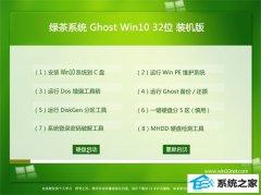 绿茶系统Windows10 修正装机版32位 2021.04
